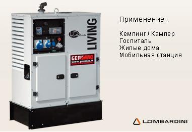 генераторы Генмак для дачи