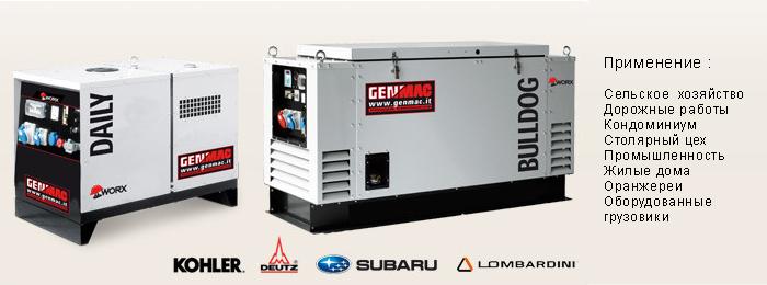 генераторы Генмак для многоквартирных домов
